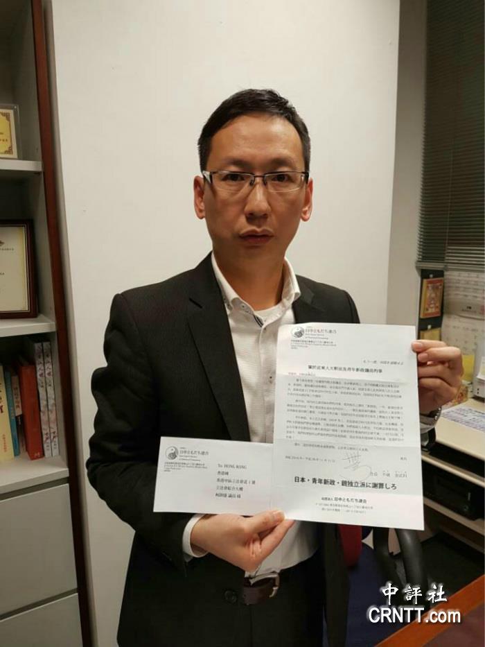 """港议员收到来自日本辱华信:写""""香港国""""且叫嚣再侵略""""支那"""""""