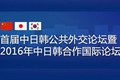 首届中日韩公共外交论坛暨2016年中日韩合作国际论坛