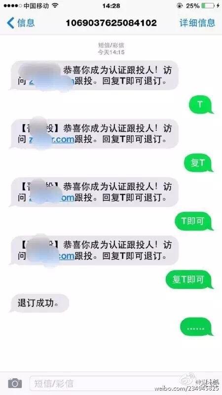 """广告短信""""回复T即可退订"""" 网友:套路太深"""