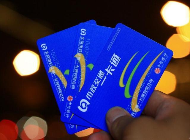 36个城市公交卡办卡易退卡难成普遍现状