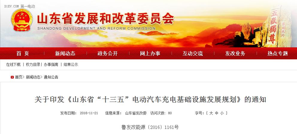 """山东省出台""""十三五""""充电设施发展规划"""