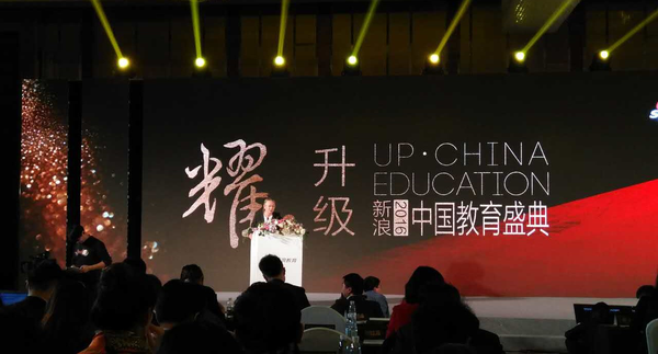 去家玩变身2016中国品牌价值教育连锁机构