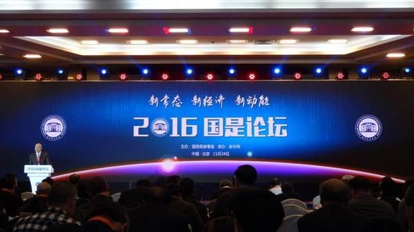 2016中國十大新經濟案例發布,騰訊云成唯一入選