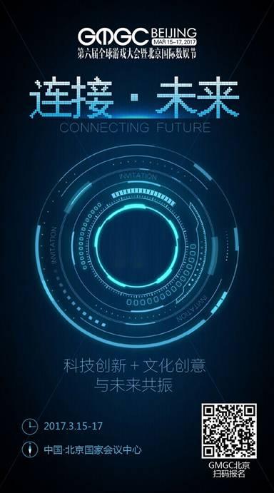 GMGC北京2017倒计时110天:一封连接未来的邀请函
