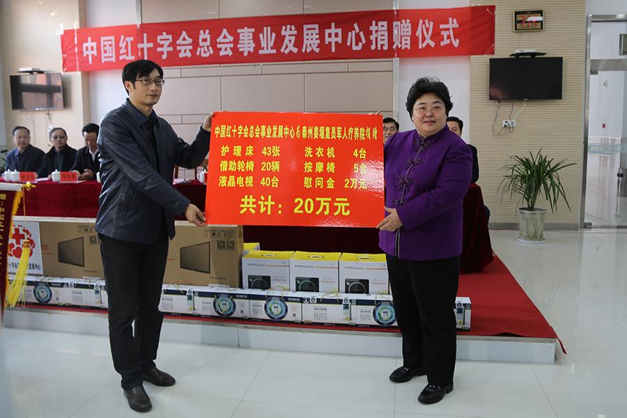 中国红会事业发展中心赴泰州慰问失能老人