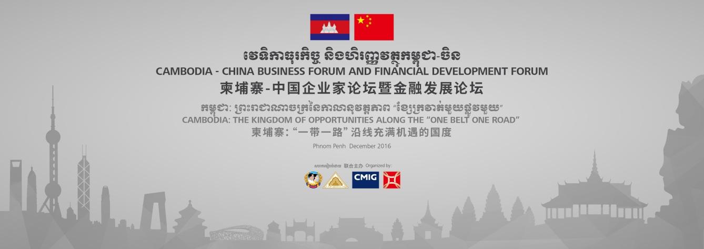 """首届""""柬中企业家论坛暨金融发展论坛""""开幕在即"""