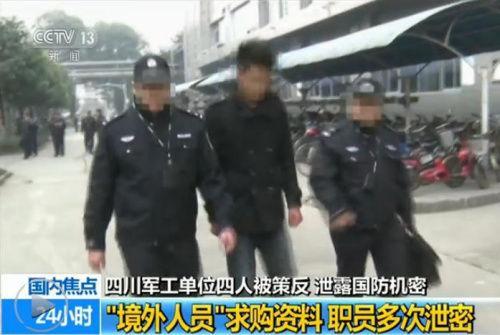 军迷堕落为间谍:替外国人搜集情报 被判12年