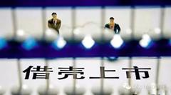 """重组新规发布逾三个月 """"壳""""炒作退潮"""