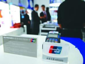 法国卢浮酒店集团受理中国银联卡