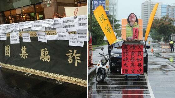 """秋斗!台湾团体送蔡英文""""诈骗集团""""匾额"""