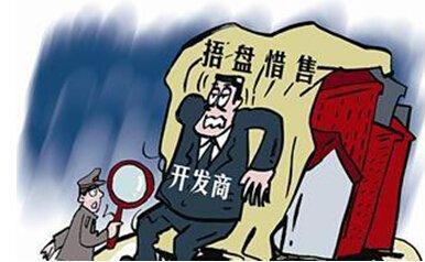 """开盘2年多还在""""挤牙膏"""" 南京一写字楼涉嫌捂盘"""