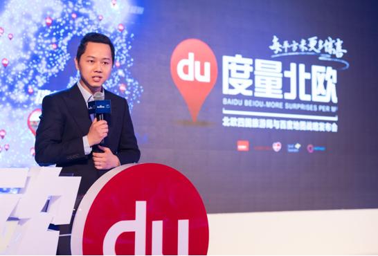 百度李东旻:百度地图将是中国人第一个世界级地图
