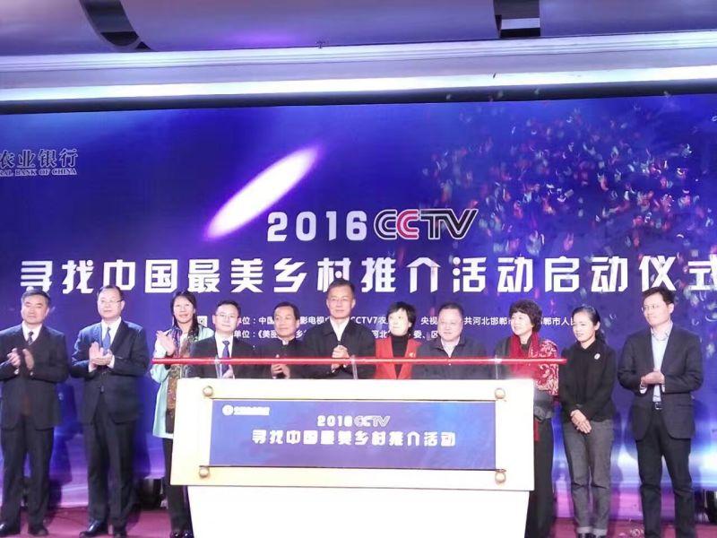 中国农业银行杯・2016 CCTV寻找中国最美村落推介运动 启动仪式