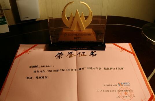 乐视刘弘出席中国上市公司领袖峰会 乐视网荣膺最佳新技术先锋奖 科技 第2张