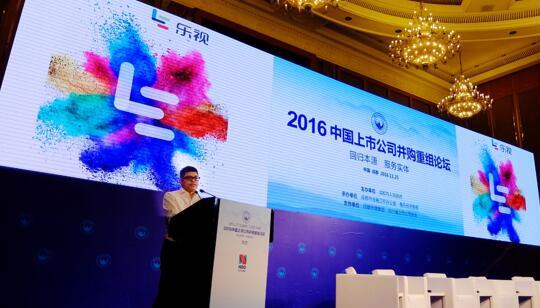 乐视刘弘出席中国上市公司领袖峰会 乐视网荣膺最佳新技术先锋奖