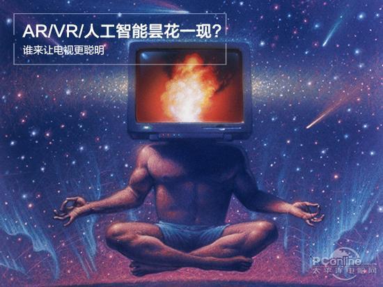 AR/VR/人工智能昙花一现?谁来让电视更聪明
