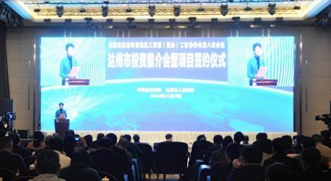 川黔滇桂渝工商联协作会达州签约12.3亿
