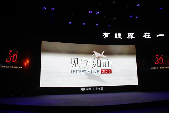 《见字如面》亮相黑龙江卫视2017年新品发布秀 获卫视重点推介
