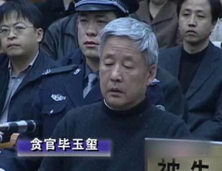 """""""北京巨贪""""毕玉玺再获减刑11个月 最初判决为死缓"""