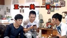 何仙姑夫辣评 重口味网络剧滚滚雷人
