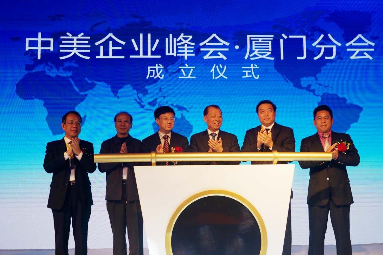 中美企业峰会走进厦门  中外嘉宾600人出席开幕式