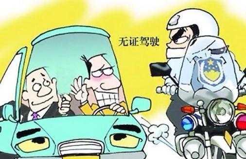 在自家空地练车会面临被拘留的处罚,真的吗?