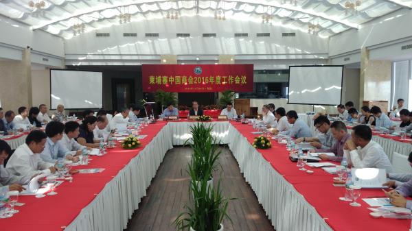 熊波大使出席柬埔寨中国商会2016年度工作会议