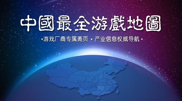 中国最全游戏地图来啦!游戏厂商全集结