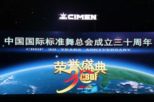 中国国际标准舞总会成立30周年盛典在沪举行