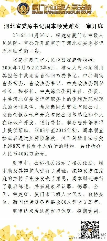 河北省委原书记周本顺受贿案开庭 当庭认罪悔罪