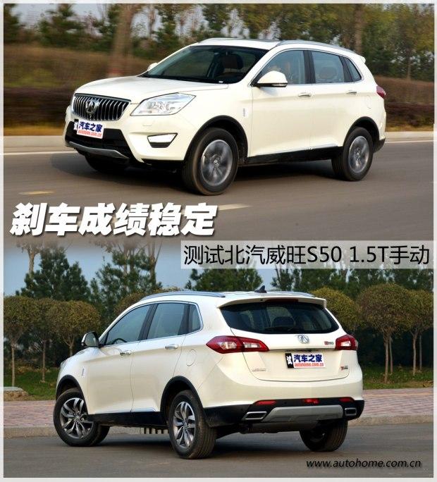 刹车成绩稳定 测试北汽威旺S50 1.5T