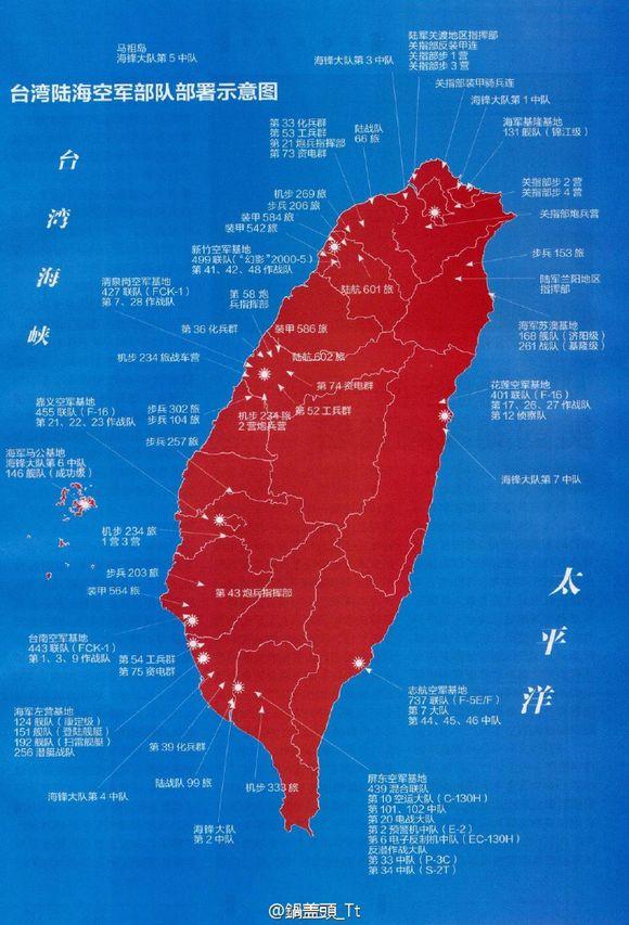大陆网传台湾三军部署图 台军惊呼被大陆摸透