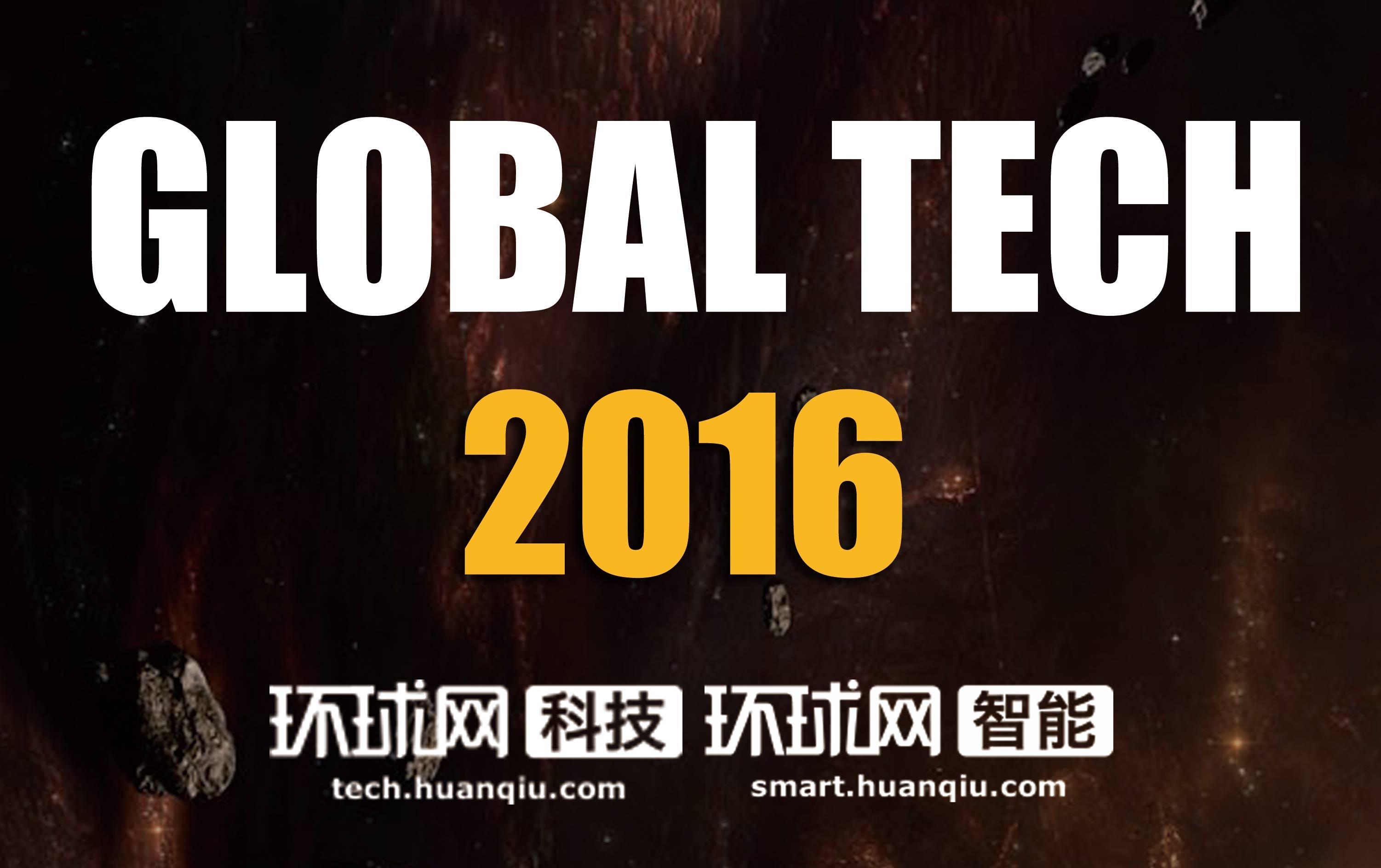 Global Tech环球智能世界大会 邀你激扬未来