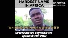 非洲哥们拥有世界上无敌难念的名字因此爆红