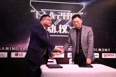 华谊嘉信联手GLA 打造中国电竞第一品牌