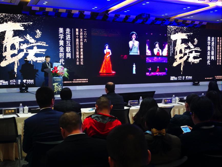 第十届四川互联网大会:互联网美学迎最好时代