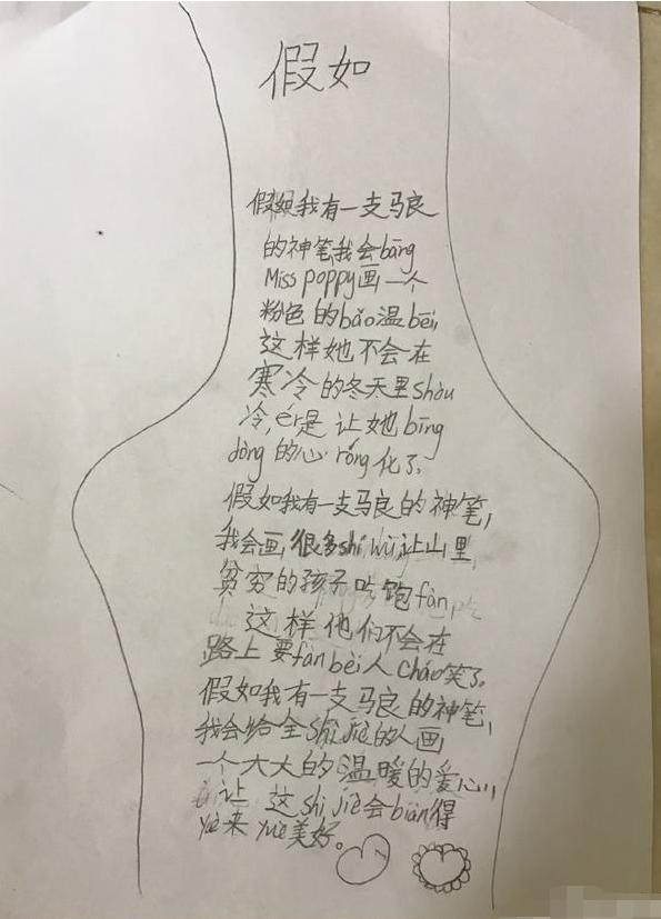爱马写诗关心贫穷的孩子 马伊琍:不愧是我的女儿