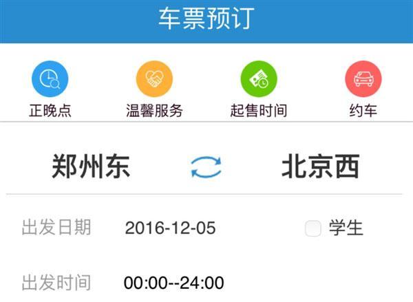 12306开通购火车票选座:上线4大新功能