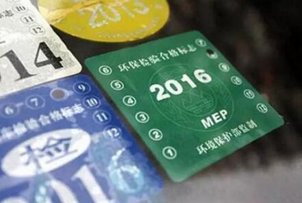 2016非营运类轿车6年免检新规定 你了解吗