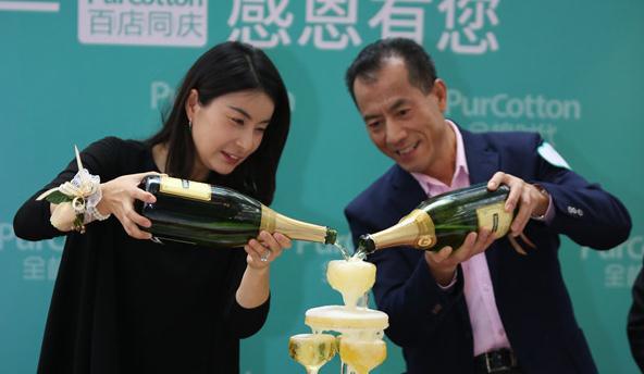 全棉时代七年百店庆典在京举行郭晶晶出席首谈育儿经