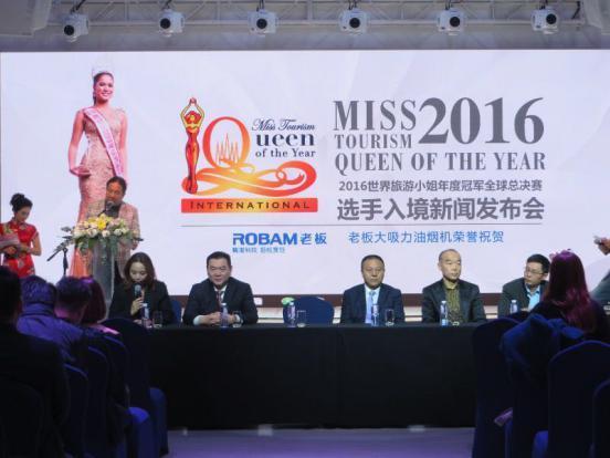中国再度主办世界旅游小姐年度冠军全球总决赛