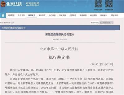 北京交管局原局长财产被强制执行 千万案款被没收