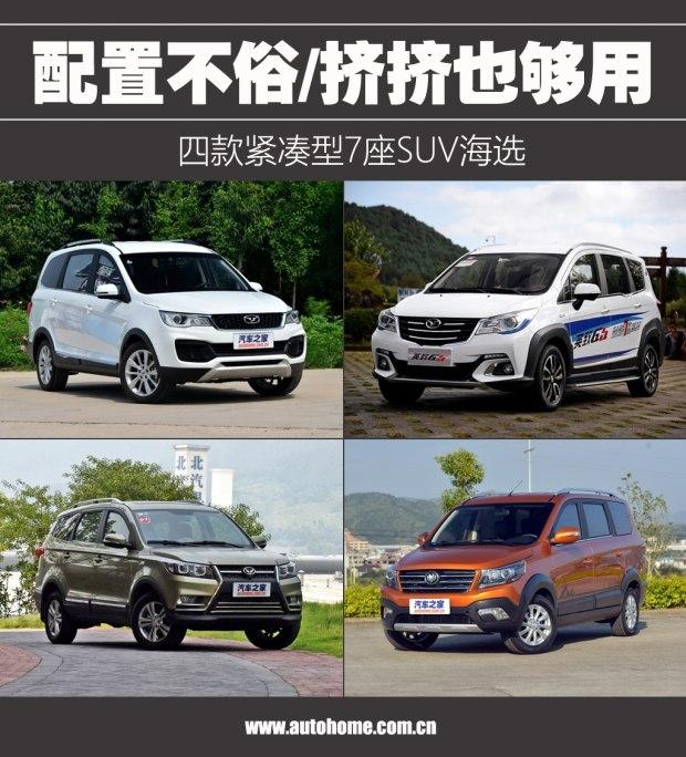 配置多/挤挤够用 四款紧凑型7座SUV海选