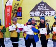 第五届8264滑雪公开赛 首站平山神鹿玩嗨了