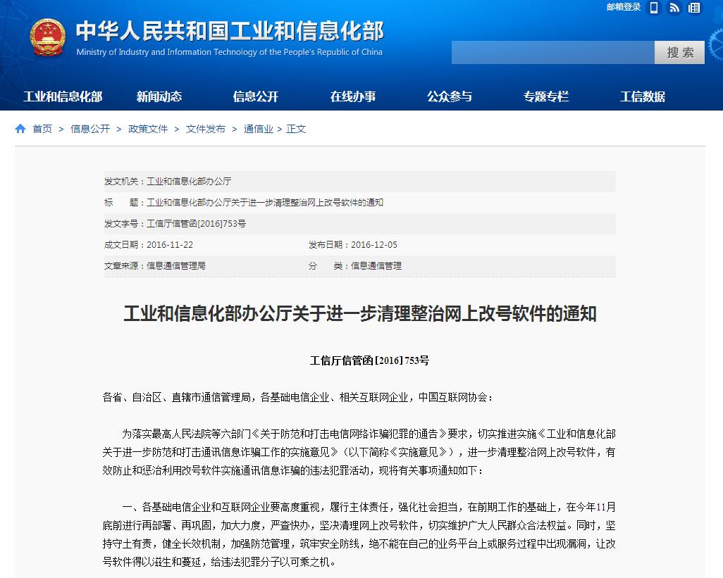 为防电信诈骗 工信部要求整治非法改号软件