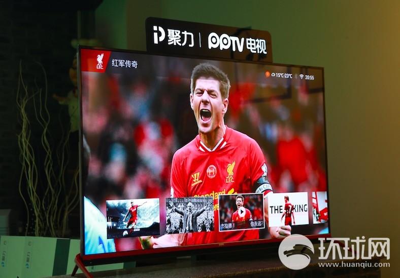 PPTV电视利物浦定制版亮相 北上广三城KOP联动狂欢
