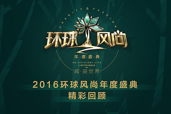 2016环球风尚年度盛典精彩回顾