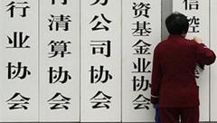 安徽省商务厅完成首批行业协会商会脱钩