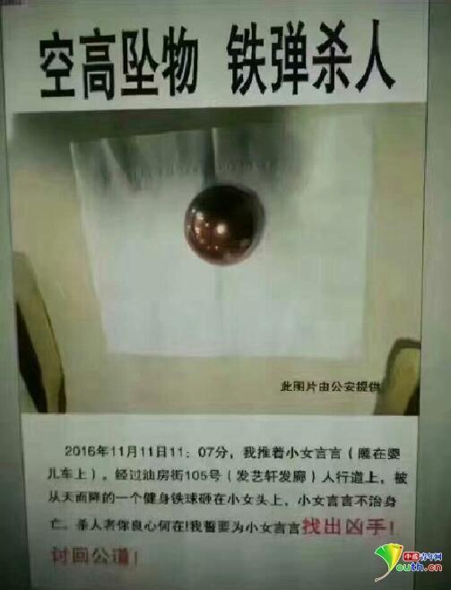居民楼掉铁球砸死女婴 警方对7户16人进行询问
