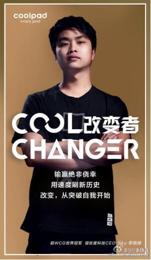 """中国电竞第一人SKY表态:有实力才能""""改变"""""""